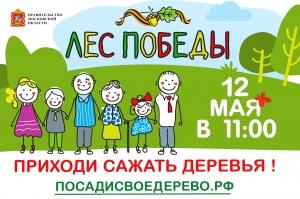 Акция «Лес Победы» 12 мая в 11:00