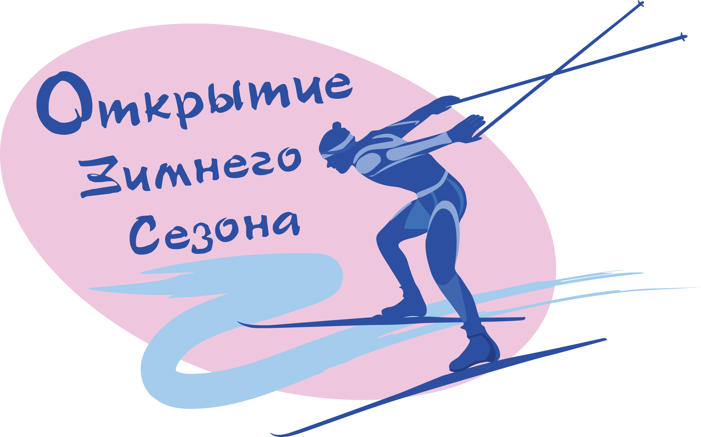 http://www.spadm.ru/upload/iblock/9f8/otkry_tie_zimnego_sezona.png