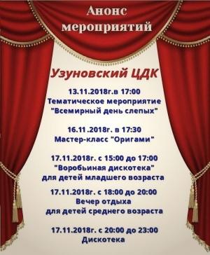 Анонс мероприятий Узуновского ЦДК